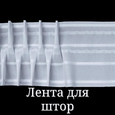 Лента для штор