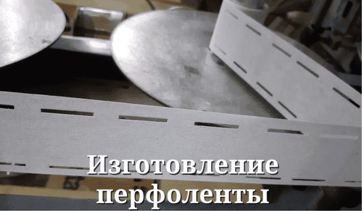 Услуга изготовления перфоленты