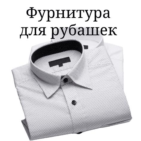 Фурнитура для рубашек