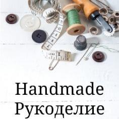 Handmade, рукоделие