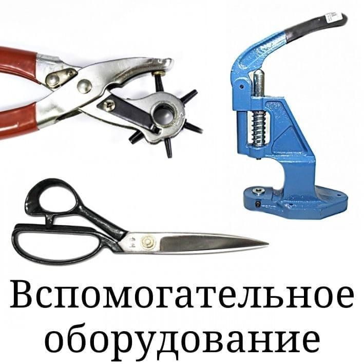 Вспомогательное оборудование