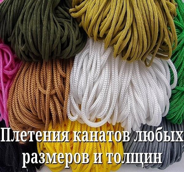 Плетения канатов