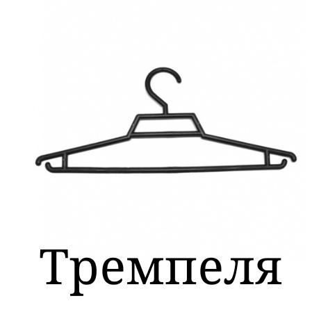 Тремпеля