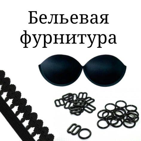 БЕЛЬЕВАЯ ФУРНИТУРА