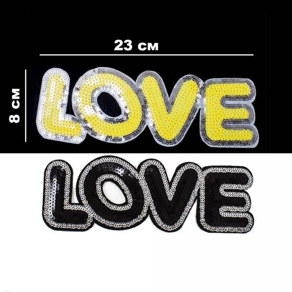 Аппликация клеевая Love, из пайеток 23х8см