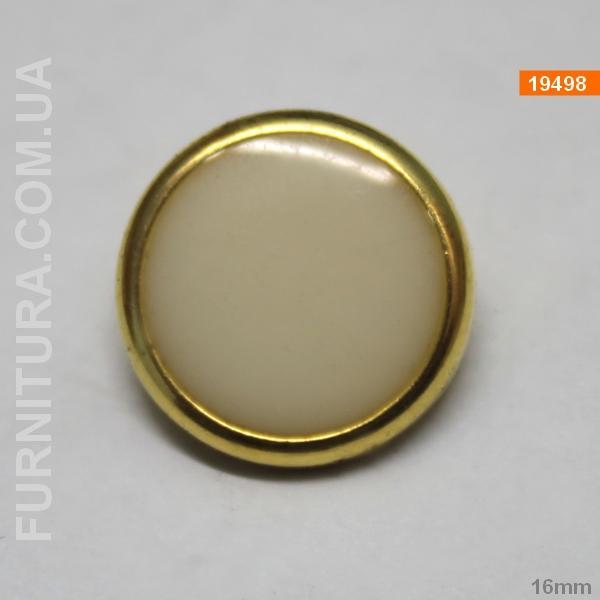 Пуговица блузочная D16mm в золотом ободке белая