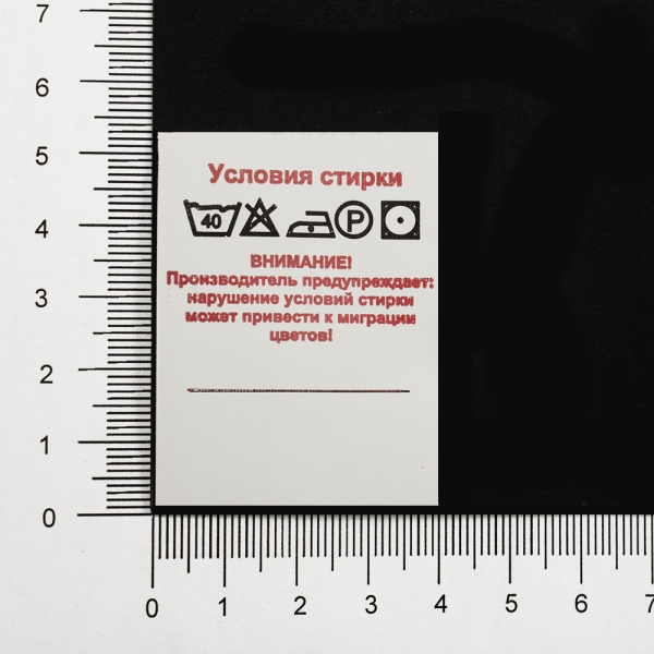 Бирка, 4х5,2 см, полиэфир